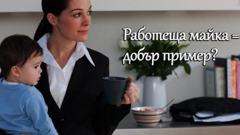 Защо работещите майки са добър пример за децата си?
