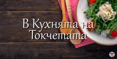 "Десерт ""ЕКСПРЕС"" от Шеф ТОКЧЕ – Ива Владимирова"