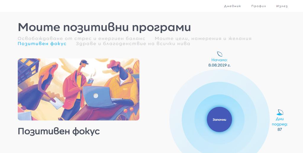 How-thrive-app