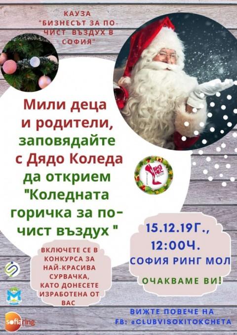 Жива Елхова Горичка, Сурвачки и Дядо Коледа