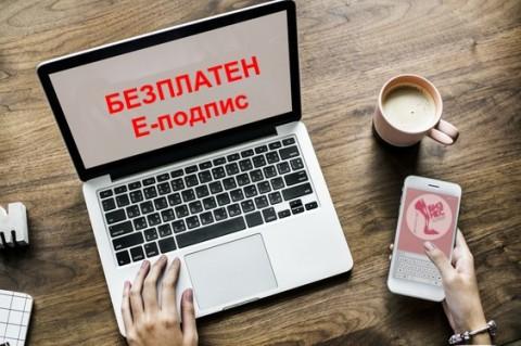 Безплатини Е-подписи  за бизнеса и гражданите до 13ти май